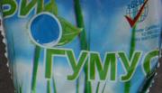 продажа удобрения гумус в мешках и россыпью для огородов,  полей,  садов